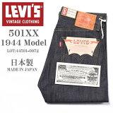 LEVI'SVINTAGECLOTHING(LVC)リーバイスヴィンテージクロージングS501XX1944モデル(大戦モデル)リジッド(未洗い)44501-0072【新作】