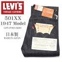 LEVI'S VINTAGE CLOTHING (LVC) リーバイス ヴィンテージ クロージング 501XX 1947モデル リジッド(未洗い) 47501-0200【復刻】