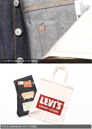 LEVI'SVINTAGECLOTHING(LVC)リーバイスヴィンテージクロージング501XX1947モデルリジッド(未洗い)47501-0200【新作】
