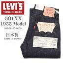 LEVI'S VINTAGE CLOTHING (LVC) リーバイス ヴィンテージ クロージング 501XX 1955モデル リジッド(未洗い) 50155-0055【復刻】【2020…