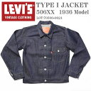 LEVI'S VINTAGE CLOTHING (LVC) リーバイス ヴィンテージ クロージング TYPE I JACKET 1936モデル 506XX 1stタイプ デニムジャケット …