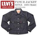 LEVI'S VINTAGE CLOTHING (LVC) リーバイス ヴィンテージ クロージング TYPE II JACKET 1953モデル 507XX 2ndタイプ デニムジャケット …