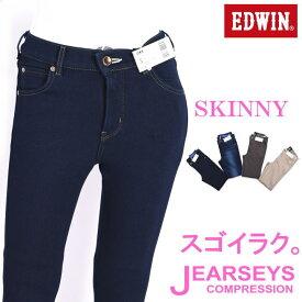 ミスエドウィン Miss EDWIN ジャージーズ JEARSEYS COMPRESSION スキニー ジーンズ ER356L