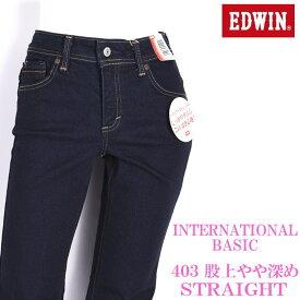 ミスエドウィン Miss EDWIN INTERNATIONAL BASIC ハイパワーストレッチ ストレートジーンズ ME403-300