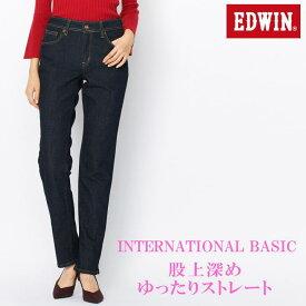 ミスエドウィン Miss EDWIN INTERNATIONAL BASIC 股上深め ゆったりストレート ジーンズ ME424-100