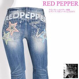 RED PEPPER レッドペッパー ジーンズ ラインストーン&スター 刺繍 レディース スキニーデニム RJ1071【2019春新作】