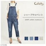 CafettyカフェッティレディースシャープサロペットオーバーオールCF-0286