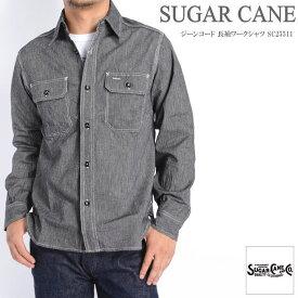 SUGAR CANE シュガーケーン シャツ ジーンコード 長袖ワークシャツ SC25511-119【再入荷】