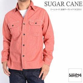 SUGAR CANE シュガーケーン シャツ ジーンコード 長袖ワークシャツ SC25511-165【再入荷】