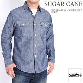 SUGAR CANE シュガーケーン メンズ ブルーシャンブレーシャツ 長袖ワークシャツ SC27850【再入荷】