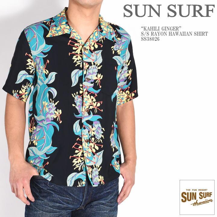 "SUN SURF サンサーフ アロハシャツ ""KAHILI GINGER"" S/S RAYON HAWAIIAN SHIRT レーヨン ハワイアンシャツ SS38026-119【2019春夏新作】"