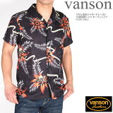 バンソンVANSONスカル迷彩ジャガードレーヨン半袖開襟シャツオープンシャツNVSS-2104【2021春夏新作】