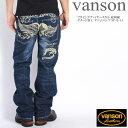 バンソン VANSON ジーンズ フライングファイヤースカル 総刺繍 ダメージ加工 デニムパンツ SP-B-14【再入荷】