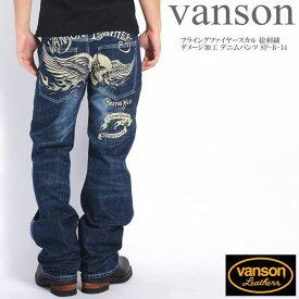 VANSON バンソン ジーンズ フライングファイヤースカル 総刺繍 ダメージ加工 デニムパンツ SP-B-14【再入荷】
