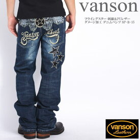 VANSON バンソン ジーンズ フライングスター 刺繍&PUレザー ダメージ加工 デニムパンツ SP-B-15