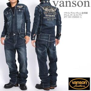 【当店別注】バンソン VANSON ツナギ つなぎ フライングエンブレム 総刺繍 デニム オールインワン JFV-601-INDIGO-A【再入荷】