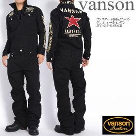 【当店別注】VANSON バンソン ツナギ つなぎ ワンスター 刺繍&ワッペン デニム オールインワン JFV-602-BLACK【再入荷】