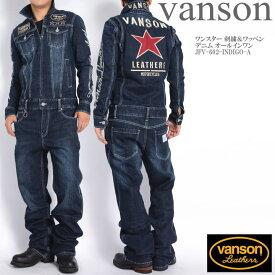 【当店別注】VANSON バンソン ツナギ つなぎ ワンスター 刺繍&ワッペン デニム オールインワン JFV-602-INDIGO-A【再入荷】