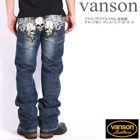 VANSON バンソン ジーンズ フライングトリプルスカル 総刺繍 ダメージ加工 デニムパンツ SP-B-18