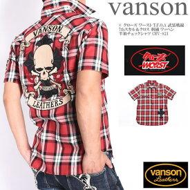 VANSON バンソン × クローズ ワースト コラボ メンズ 半袖シャツ T.F.O.A 武装戦線 7thスカル&クロス 刺繍 ワッペン 半袖チェックシャツ CRV-821-RED