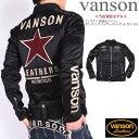 【当店別注】VANSON バンソン ライダース ワンスター 刺繍&ワッペン ボンディング ライダース ジャケット JFV-801-BLACK【再入荷】