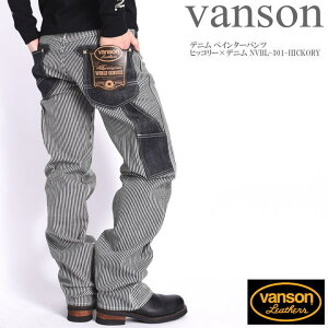VANSONバンソンデニムペインターパンツヒッコリー×デニムNVBL-301-HICKORY