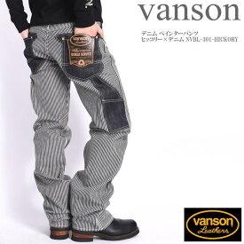 バンソン VANSON デニム ペインターパンツ ヒッコリー×デニム NVBL-301-HICKORY【再入荷】