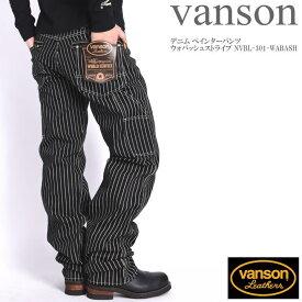 VANSON バンソン デニム ペインターパンツ ウォバッシュストライプ NVBL-301-WABASH【再入荷】
