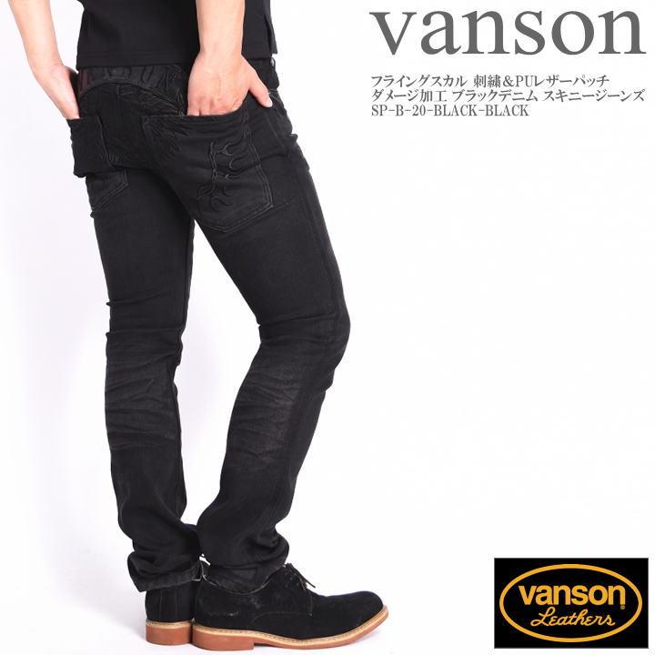 VANSON バンソン ジーンズ フライングスカル 刺繍&PUレザーパッチ ダメージ加工 ブラックデニム スキニージーンズ SP-B-20-BLACK-BLACK