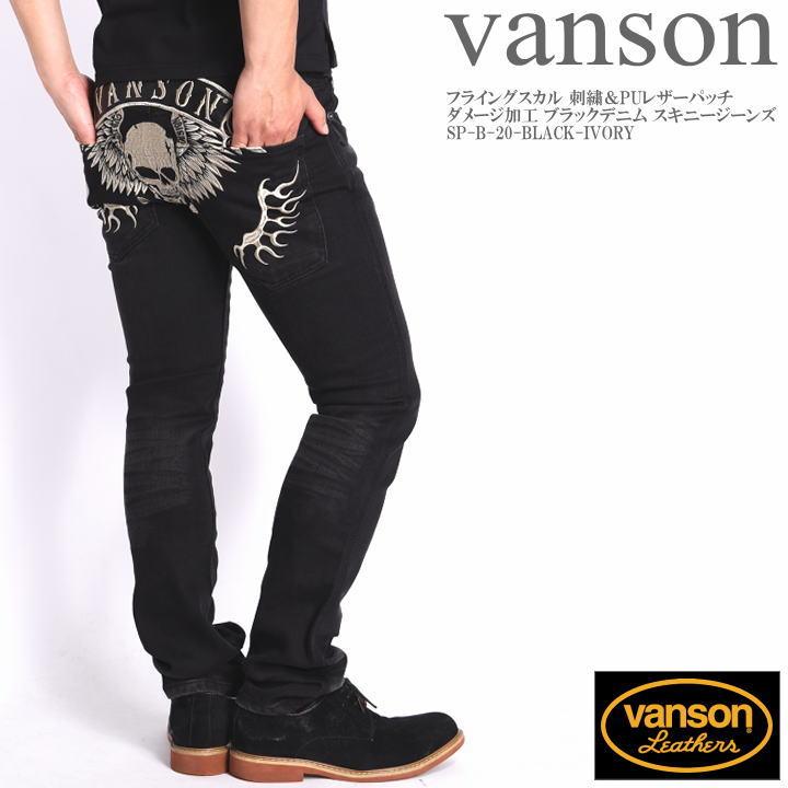 VANSON バンソン ジーンズ フライングスカル 刺繍&PUレザーパッチ ダメージ加工 ブラックデニム スキニージーンズ SP-B-20-BLACK-IVORY