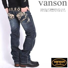 VANSON バンソン ジーンズ スカルウィング 刺繍&PUレザーパッチ ダメージ加工 デニムパンツ SP-B-7-A