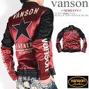 【当店別注】VANSON バンソン ライダース ワンスター 刺繍&ワッペン ボンディング ライダース ジャケット JFV-801-WI…