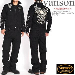 【当店別注】バンソン VANSON ツナギ つなぎ フライングファイアースカル 刺繍&ワッペン 袖脱着式 デニム オールインワン JFV-902-BLACK【再入荷】