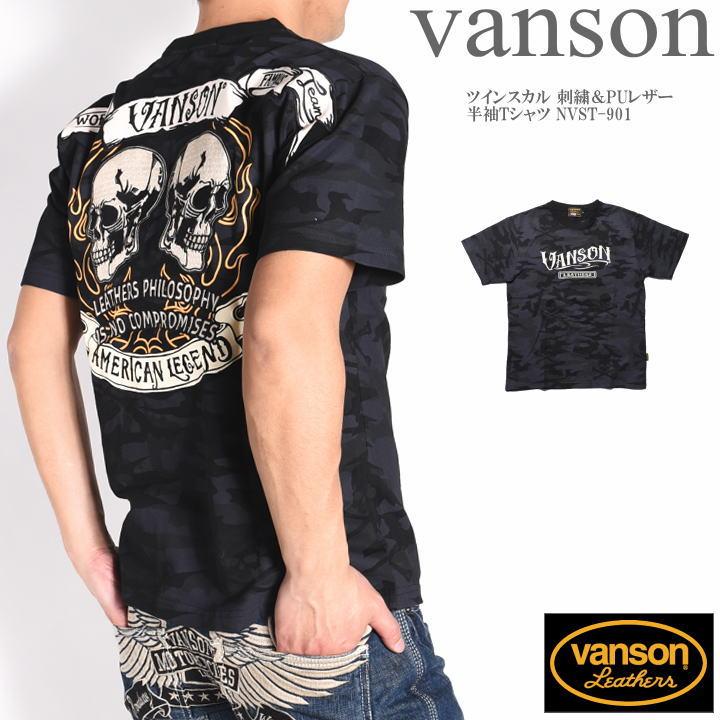 VANSON バンソン Tシャツ ツインスカル 刺繍&PUレザー 半袖Tシャツ NVST-901-BLACKCAMO【2019春夏新作】