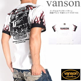 VANSON バンソン Tシャツ イーグル&ファイヤーパターン 刺繍プリント 半袖Tシャツ NVST-916-WHITE【2019春夏新作】