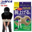 【ゴルフ】【トレーニング】ダイヤ DAIYA スイングアームチェッカー TR-405