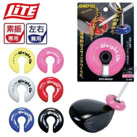 【ゴルフ】【トレーニング】ライト LITE ウエイトアップ G-269 素振り専用 ウッド/アイアン用おもり