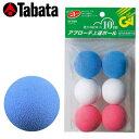 【ゴルフ】【トレーニング】タバタ アイアン上達 ミリボール GV-0304 【練習ボール】