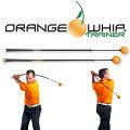 【短時間で効果的にトレーニング】OrangeWhipTrainer(オレンジウィップトレーナー)