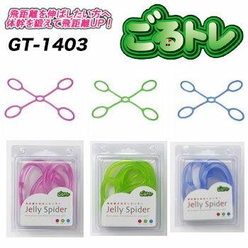 【ゴルフ】【トレーニング】【強度調節可能なストレッチ器具】ごるトレ Jelly Spider GT-1403 体力強化