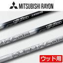 【ゴルフ】【シャフト】三菱レイヨン KUROKAGE Silver TiNi ウッド用カーボンシャフト (USA直輸入品)