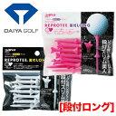 【ゴルフ】【ティー】DAIYA GOLF ダイヤ リプロティー 段付ロング TE-434 75mm【環境に配慮したECOなティー】