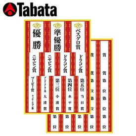 【ゴルフ】【コンペシール】Tabata タバタ ランキングシール GV-0707【コンペ用】