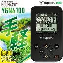 【ゴルフ】【GPS・距離測定器】ユピテル Yupiteru ATLAS ゴルフナビ YGN4100