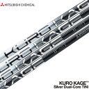 【ゴルフ】【シャフト】三菱レイヨン KUROKAGE Silver Dual-Core TiNi (クロカゲシルバー デュアルコア) ウッド用カー…