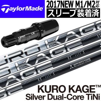【スリーブ付きシャフト】【送料無料】テーラーメイド TAYLORMADE 2017 NEW M1/M2等対応 スリーブ付きシャフト(右打ち用/45.75inch合わせ) [KurokageSilver Dual-Core TiNiシリーズ](ジーパーズオリジナルカスタム)