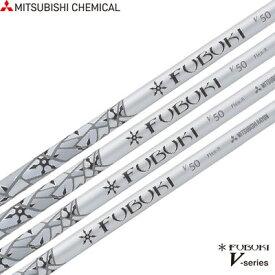 三菱ケミカル FUBUKI フブキ Vシリーズ ウッド用カーボンシャフト単品 MEGASALE