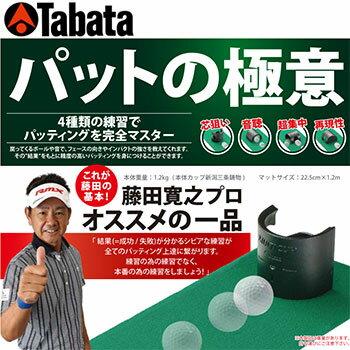 【パター練習】Tabata GOLF タバタ GV-0138 マルチカップ パットの極意 藤田寛之プロ オススメの一品