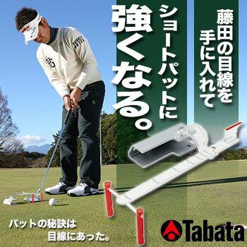 【パター練習】Tabata GOLF タバタ GV-0192 藤田パッティングアイズ