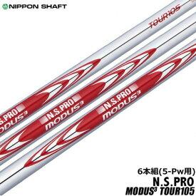 【ゴルフ】【シャフト】日本シャフト N.S.PRO MODUS3 TOUR105 (モーダスツアー105) スチールシャフト [6本組/5I-PW用]